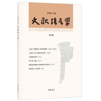 文献语言学(第七辑)