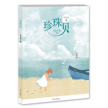 李官珊作品——珍珠贝