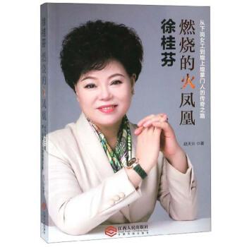 徐桂芬(燃烧的火凤凰从下岗女工到煌上煌掌门人的传奇之路)