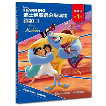 迪士尼英语分级读物提高级第1级 阿拉丁