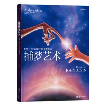 捕梦艺术:约翰·阿尔文的手绘电影海报