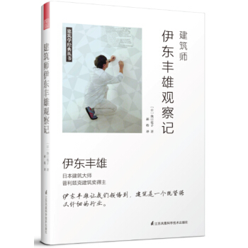 建筑师伊东丰雄观察记
