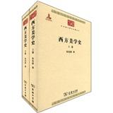 西方美学史(套装共2卷)