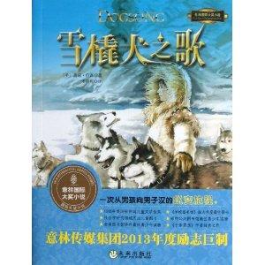 国际大奖小说系列--雪橇犬之歌