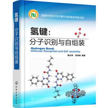 氢键:分子识别与自组装