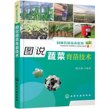 园林育苗技术系列--图说蔬菜育苗技术