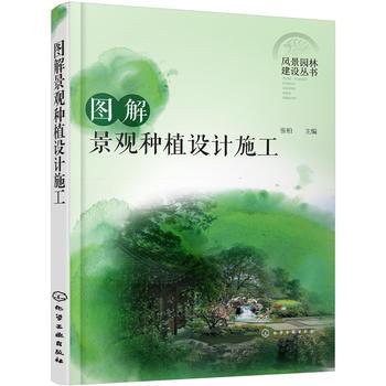 风景园林建设丛书--图解景观种植设计施工