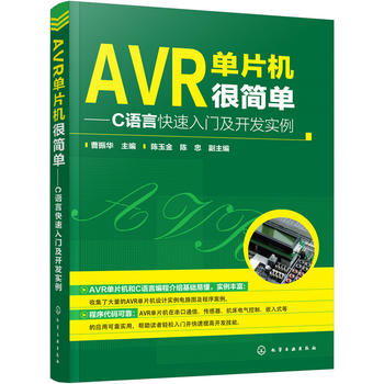 AVR单片机很简单:C语言快速入门及开发实例
