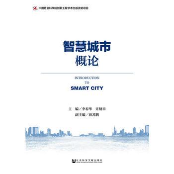 智慧城市概论