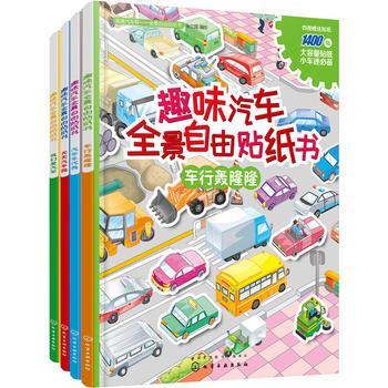 趣味汽车全景自由贴纸书(套装4册)