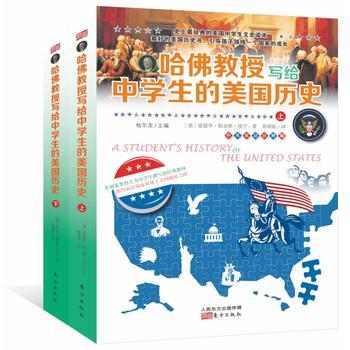 哈佛教授写给中学生的美国历史