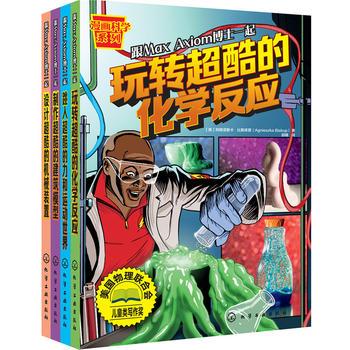 玩转超酷的漫画科学实验书(套装4册)