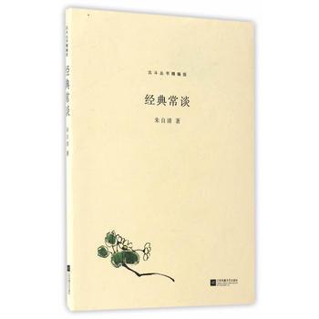 北斗丛书精编版:经典常谈