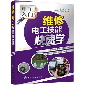 维修电工技能快速学