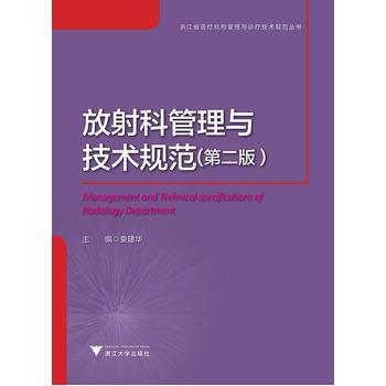 放射科管理与技术规范 第2版
