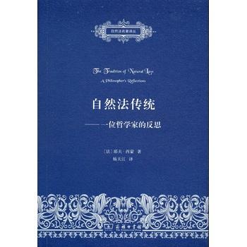 自然法名著译丛 自然法传统:一位哲学家的反思