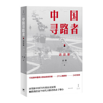中国寻路者·访谈录