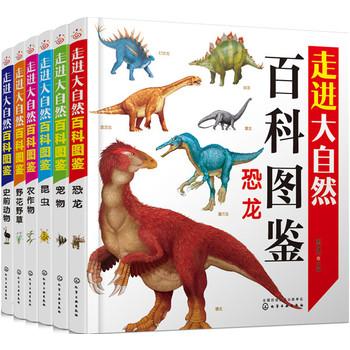 走进大自然百科图鉴(套装6册)