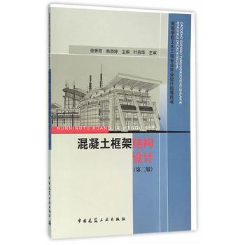混凝土框架结构设计(第二版)