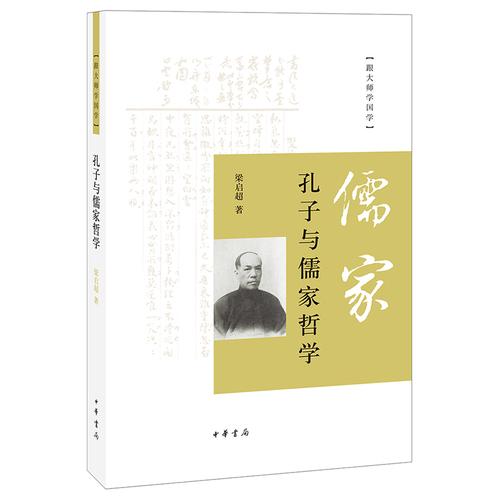 跟大师学国学:孔子与儒家哲学