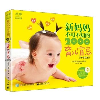 新妈妈不可不知的2000个育儿宜忌(0~3岁版)