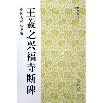 中国古代法书选:王羲之兴福寺断碑