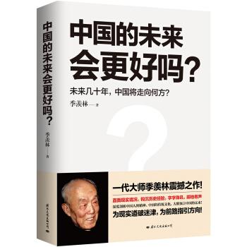 中国的未来会更好吗?