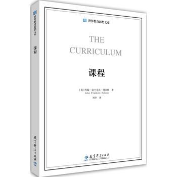 世界教育思想文库:课程