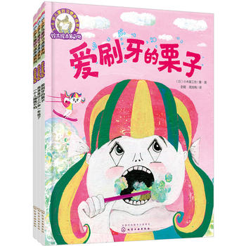 铃木绘本第5辑3—6岁儿童好习惯养成系列(套装3册)