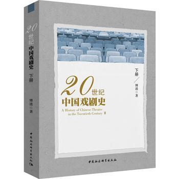 20世纪中国戏剧史(下)