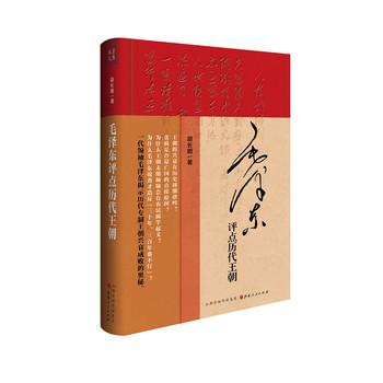 毛泽东评点历代王朝(精装)