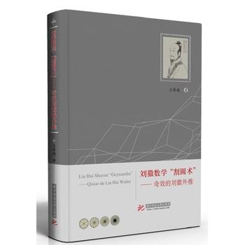"""刘徽数学""""割圆术"""":奇效的刘徽外推"""