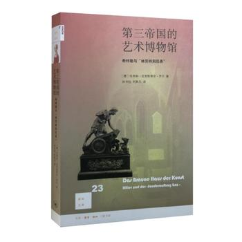新知文库:第三帝国的艺术博物馆(第2版)