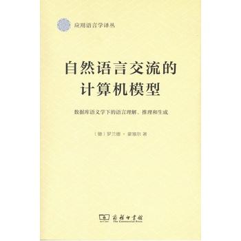 自然语言交流的计算机模型:数据库语义学下的语言理解、推理和生成