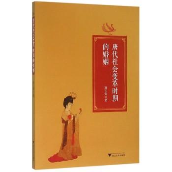 唐代社会变革时期的婚姻