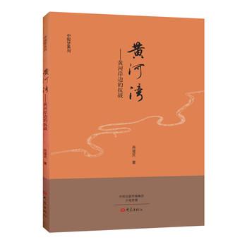 黄河湾:黄河岸边的抗战/中国梦系列丛书