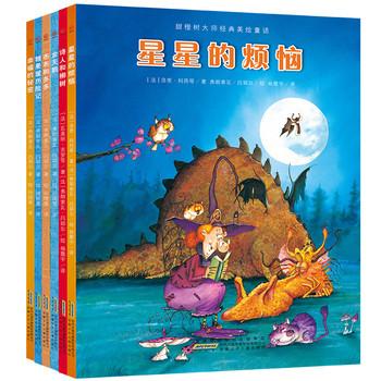 甜橙树大师经典美绘童话(套装6册)