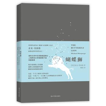 蝴蝶狮(中英双语20周年纪念版)