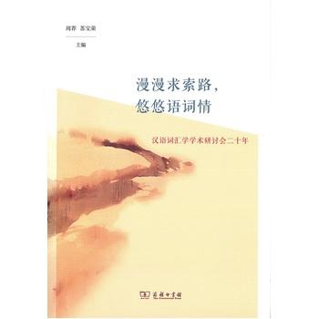 漫漫求索路,悠悠语词情——汉语词汇学学术研讨会二十年