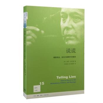 说谎:揭穿商业、政治与婚姻中的骗局(第2版)