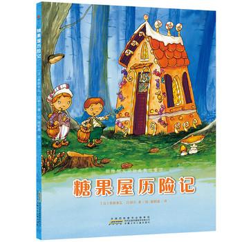 甜橙树大师经典美绘童话·糖果屋历险记