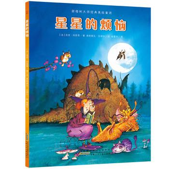 甜橙树大师经典美绘童话·星星的烦恼