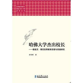 高等教育研究:原理历史个案系列丛书:哈佛大学杰出校长——德里克博克高等教育思想