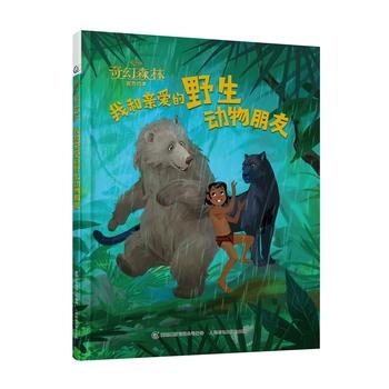 奇幻森林官方绘本:我和亲爱的野生动物朋友