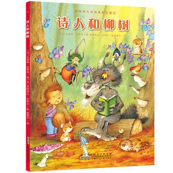 甜橙树大师经典美绘童话·诗人和柳树