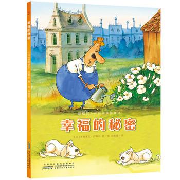 甜橙树大师经典美绘童话·幸福的秘密