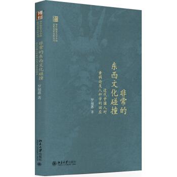 """非常的东西文化碰撞 近代中国人对""""黄祸论""""及人种学的回应"""