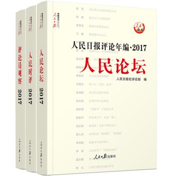 2017人民日报评论年编(全3册)(含光盘)