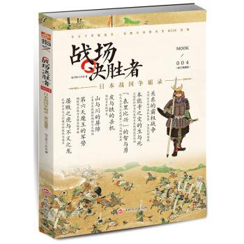 战场决胜者004:日本战国争霸录(修订典藏版)