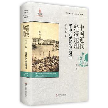 中国近代经济地理 第三卷 华中近代经济地理
